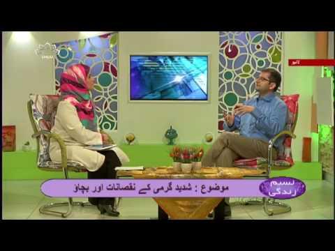 [ہیٹ اسٹروک کی وجوہات اوربچاﺅ کیلئےاحتیاطی تدابیر[نسیم زندگی -Urdu