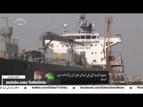 [25 April 2017]جنوبی کوریاکے لئے ایرانی تیل کی برآمدات میں اضافہ-Urdu