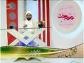 [ 25 April 2017 ] Misbah ul Huda - بعثت انبیاء کا مقصد | SaharTv - Urdu