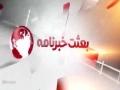 [ 01-May-2017 ] Bethat News 9 PM | بعثت خبر نامہ | Bethat Educational TV Channel - Urdu