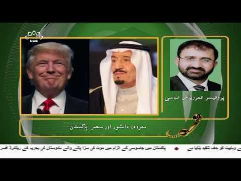 [15 May 2017] سعودی عرب میں ہونے والے اہم اجلاس پر تجزیہ - Urdu