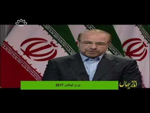 [15 May 2017] خصوصی رپورٹ | ایران الیکشن 2017 - اندازہ جہاں - Urdu