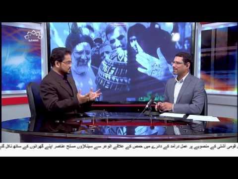 [16 May 2017] ایران کے صدارتی انتخابات کی صورتحال - Urdu