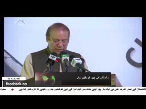 [16 May 2017] پاکستان کی چین کو یقین دہانی - Urdu