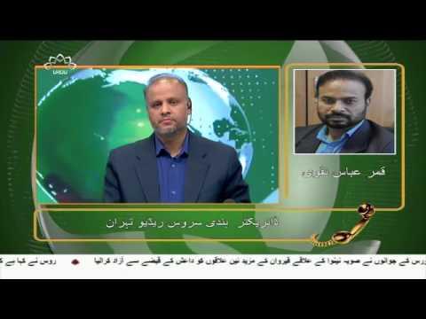 [18 May 2017]امریکی حکومت کی جانب سے ایران کے خلاف مخاصمانہ اقدامات- Urdu