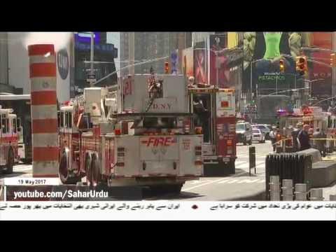 [19 May 2017]امریکہ میں ٹائمز اسکوائر پر کار سوار کا حملہ  - Urdu
