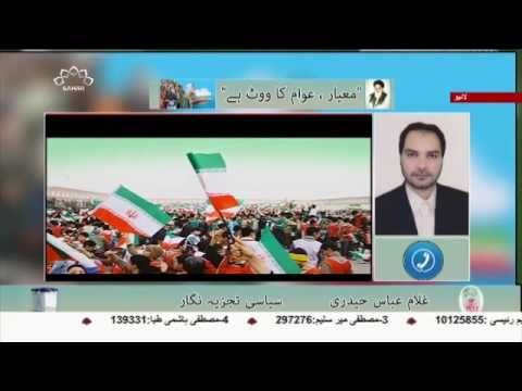 [20 May 2017]ایران میں ووٹوں کا سونامی - Urdu