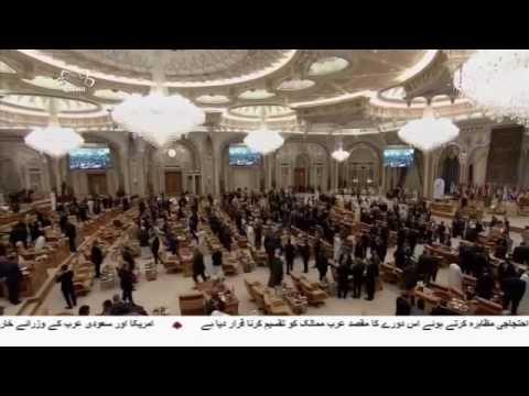 [21 May 2017] ریاض میں امریکا اورعرب واسلامی ملکوں کااجلاس - Urdu