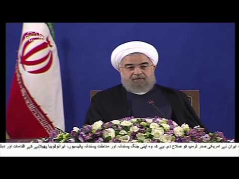 [22 May 2017] ایران کے خلاف دعوے جھوٹے ہیں، صدر ایران - Urdu
