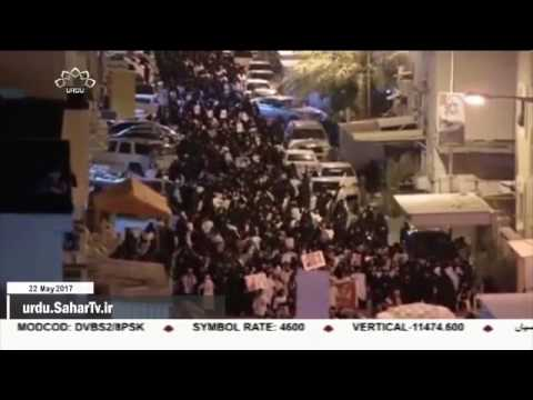 [22 May 2017] بحرین میں احتجاجی مظاہروں کا سلسلہ جاری - Urdu
