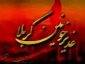 غدیر خونین کربلا ۱ Ayatullah Javadi Amoli - 1 -  Persian