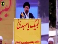 [استحکام پاکستان وامام مہدیؑ کانفرنس] Speech: Mol. Baqir Zaidi - 21 May 2017 - Urdu