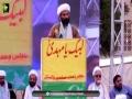 [استحکام پاکستان وامام مہدیؑ کانفرنس] Speech: Mol. Maqsood Domki - 21 May 2017 - Urdu