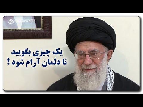 یک چیزی بگویید تا دلمان آرام شود - امام خامنہ ای - Farsi