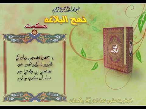 Nahj ul Balagha Hikmat - 02 - نھج البلاغہ حکمت - Sindhi