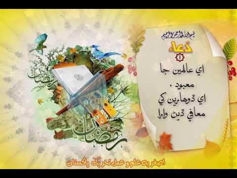 [Dua] 1st Ramazan-ul-Mubarak - Sindhi