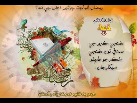 [Dua] 4th Ramazan-ul-Mubarak - Sindhi