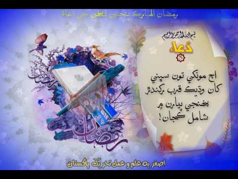[Dua] 5th Ramazan-ul-Mubarak - Sindhi