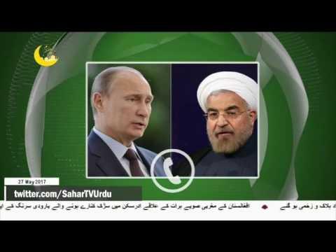 [27 May 2017] ایران، روس اور شام کے درمیان سہ فریقی تعاون - Urdu