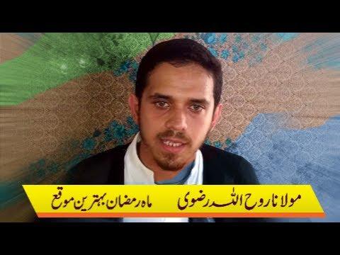 [SundayLecture] Topic: Ramzan Ek Behtreen Moqa | H.I Rooh-ul-lah Rizvi - Urdu