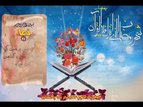 [Dua] 7th Ramazan-Ul-Mubarak - Sindhi