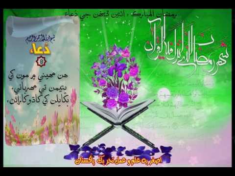 [Dua] 8th Ramazan-Ul-Mubarak - Sindhi