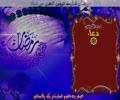 [Dua] 13th Ramazan-Ul-Mubarak - Sindhi