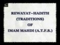 Hadith -Sayings from the 12th Imam- Imam Mehdi as - Arabic English