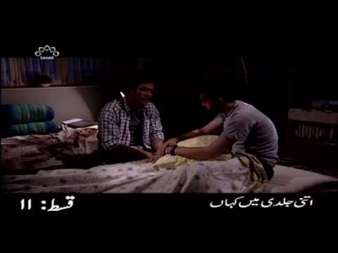 [ Irani Drama Serial ] Itni Jaldi Main Kehan | اتنی جلد میں کہاں - Episode 11 | SaharTv - Urdu