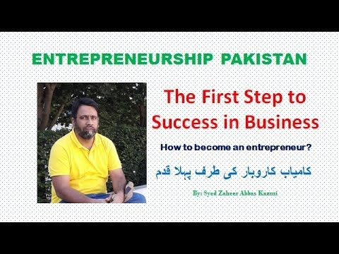 SUCCESS IN BUSINESS[ P-I] BY PROF SYED ZAHEER ABBAS KAZIMI- URDU