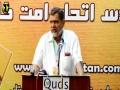 [Al-Quds Conference 2017] Speech : Janab Naeem Qureshi - Mah-e-Ramzaan 1438 - Urdu