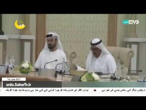 [14Jun2017] متحدہ عرب کے لئےسعودی عرب سب سےبڑا خطرہ - Urdu