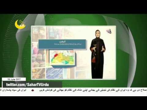 [16Jun2017] سعودی عرب اور متحدہ عرب امارات کی مراکش کے خلاف نفسیاتی جنگ