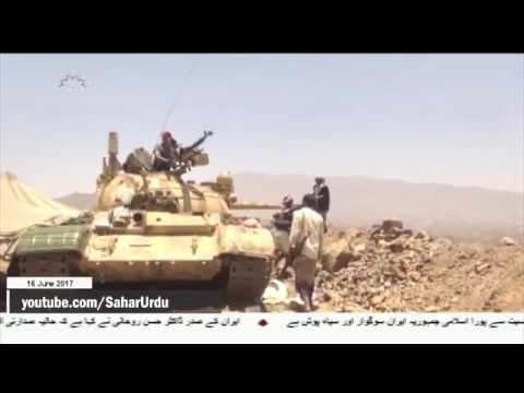 [16Jun2017] یمنی فوج اور عوامی رضاکاروں کی ایک اور کامیابی - Urdu