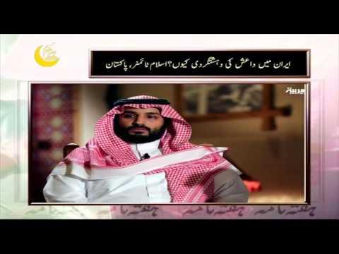[16Jun2017] ایران میں داعش کی دہشتگردی کیوں - Urdu