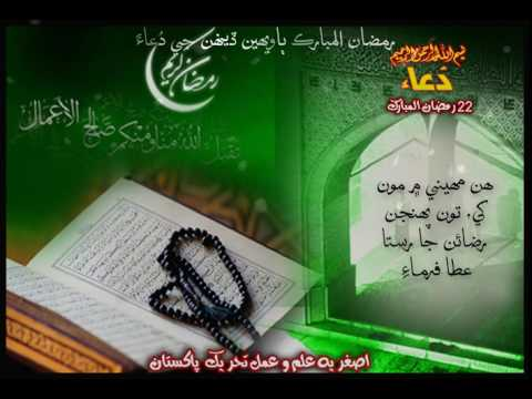 [Dua] 22nd Ramazan-Ul-Mubarak - Sindhi
