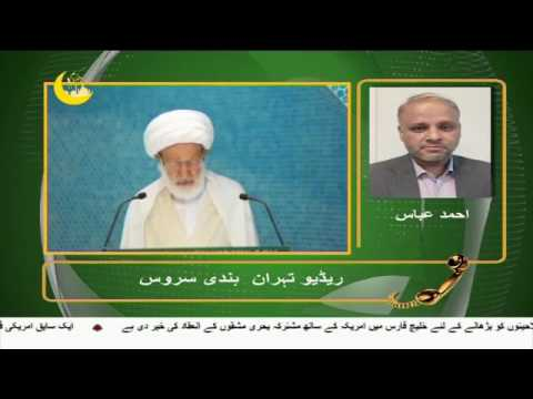 [17Jun2017] بحرین کے بزرگ عالم دین کے گھر کا محاصرہ جاری رہنے کی مذمت - Urd