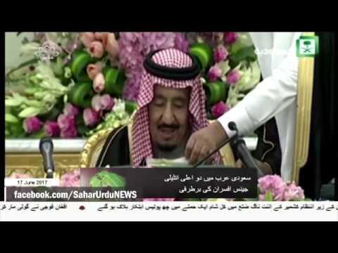 [17Jun2017] سعودی عرب میں حساس اداروں کے سربراہوں کی برطرفی- Urdu