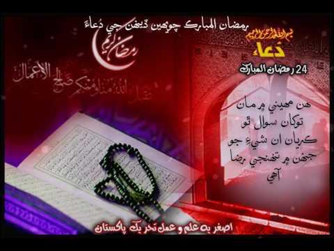 [Dua] 24th Ramazan-Ul-Mubarak - Sindhi