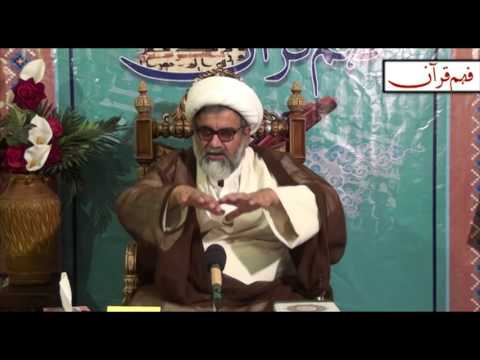 [Fehm-e-Quran 09] Topic : سورۃ الحمد حصہ پنجم | H.I Raja Nasir Abbas - Mah-e-Ramzaan 1438 - Urdu