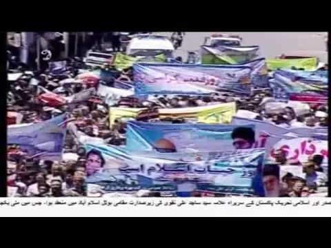 [23Jun2017] عالمی یوم قدس کی قرارداد- Urdu