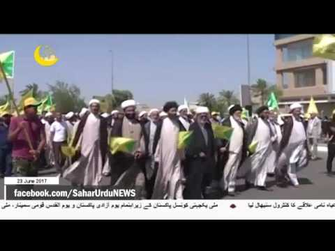 [23Jun2017] عراق میں عالمی یوم قدس کے مظاہرے- Urdu