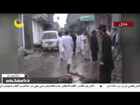 [23Jun2017] پاکستان: پاراچنار میں دہشت گردانہ بم دھماکے، سو سے زائد