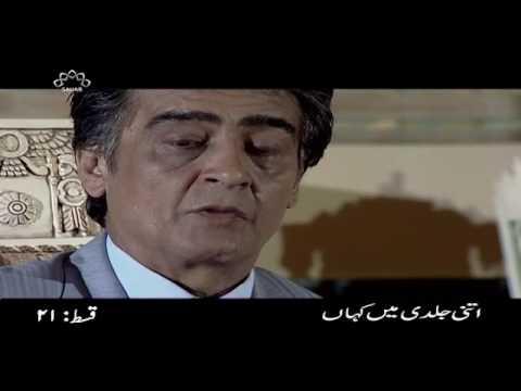 [ Irani Drama Serial ] Itni Jaldi Main Kehan | اتنی جلد میں کہاں - Episode 21 | SaharTv - Urdu