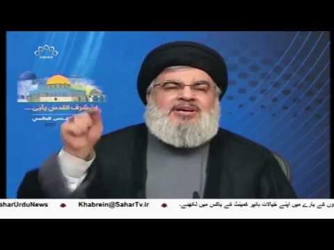 [24Jun2017] دہشت گردی کا مقصد اسرائیل کو بچانا ہے، سید حسن نصراللہ- Urdu