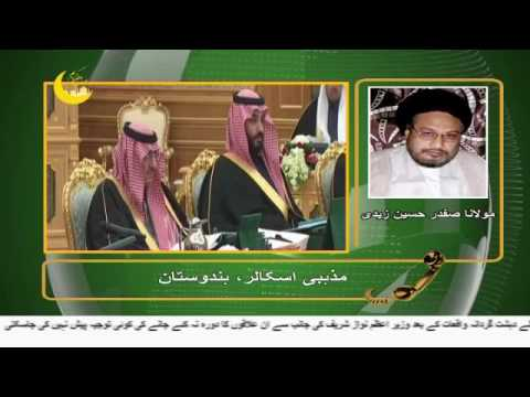[24Jun2017] مسئلہ فلسطین کو دبانے کی سعودی سازش کے باوجود یوم القدس انت�