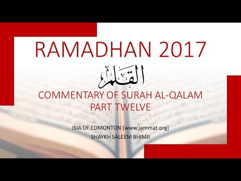 Commentary of Surah Al-Qalam: Part 12 - English