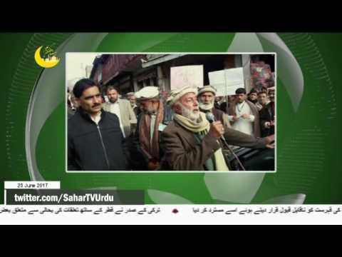 [25Jun2017] پاکستان میں سانحہ پارا چنار کے خلاف دھرنا جاری - Urdu