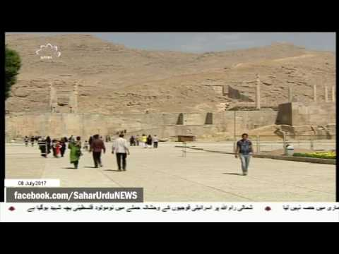 [08Jul2017] ایران میں سپاحوں کی امد میں اضافہ - Urdu