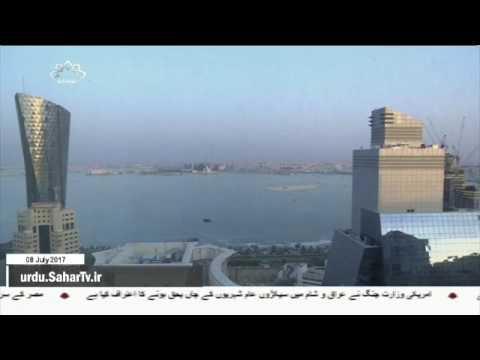 [08Jul2017] قطر کے خلاف سعودی اقدامات کی مذ مت - Urdu